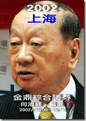 2002-10-上海金鼎