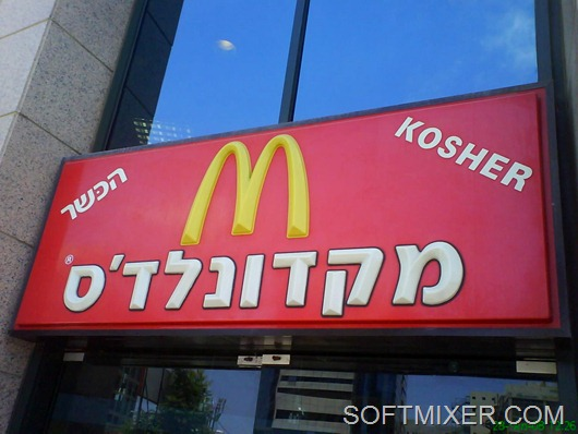 11487-Kosher_McDonalds_restaurant_in_Ramat-Gan
