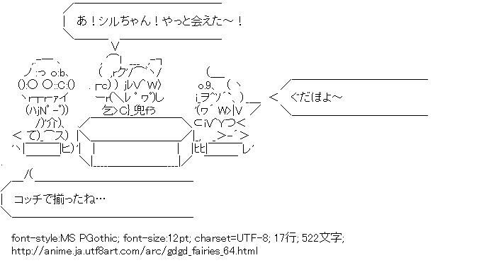 gdgd妖精s,コロコロ,ピクピク,シルシル