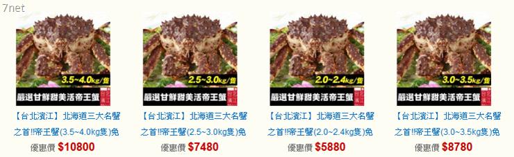 7net帝王蟹