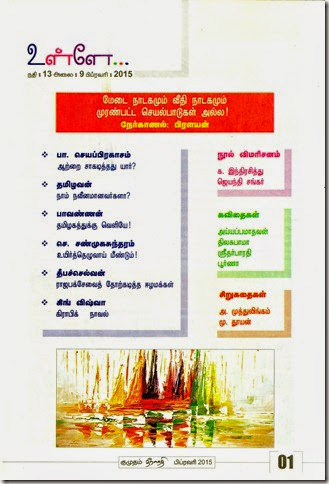 Kumudam Theera Nathi Tamil Literary Magazine Issue Dated Feb 2015 Index