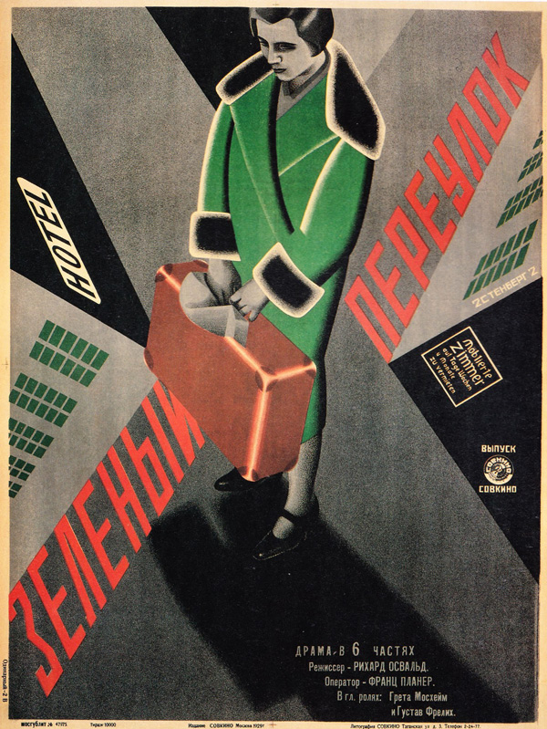 The_Green_Alley_1929.jpg