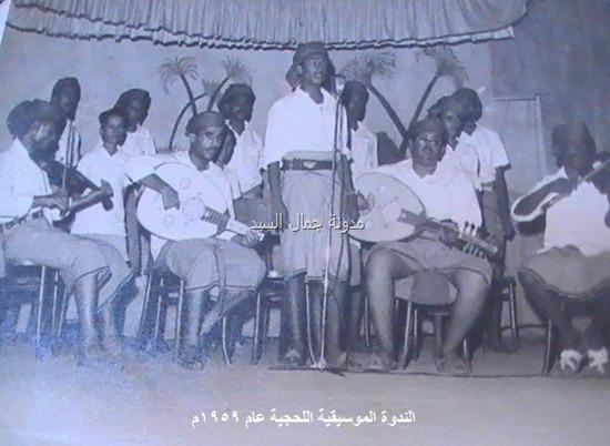 الندوة الموسيقية اللحجية عام 1959م2