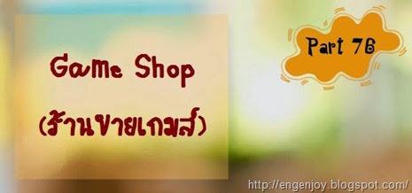 บทสนทนาภาษาอังกฤษ Game Shop (ร้านขายเกมส์)