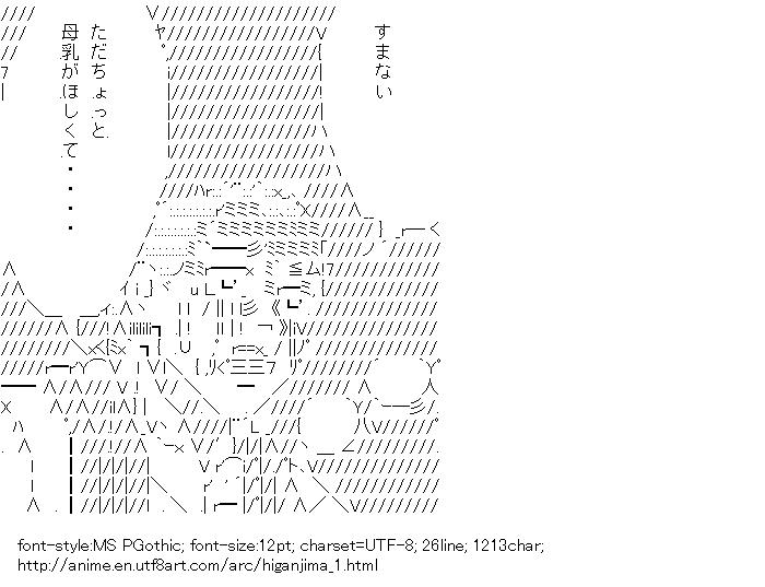 Higanjima,Ryosuke