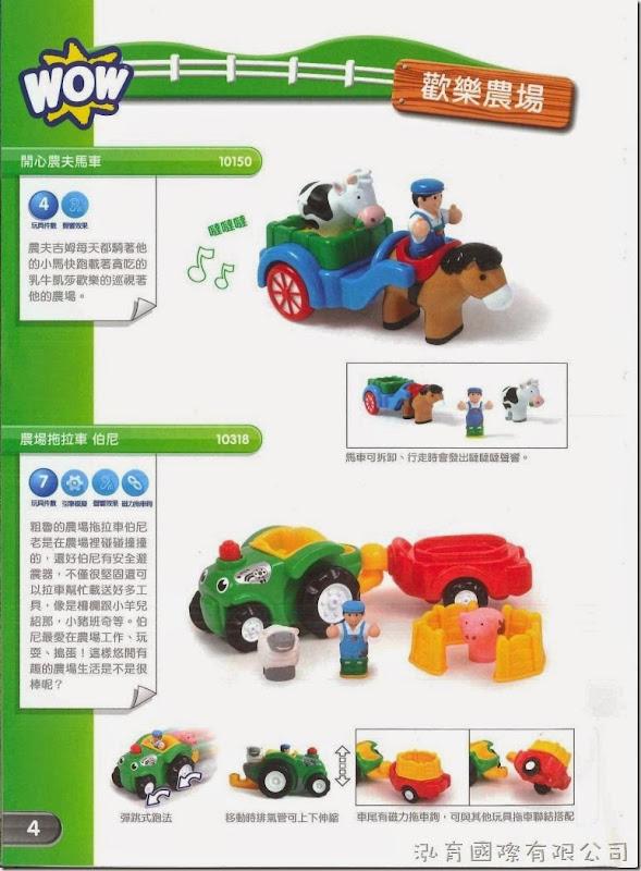 WOW Toys 驚奇玩具【歡樂農場】