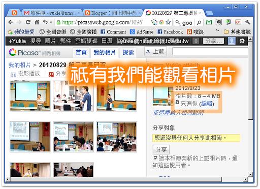 Picasaweb 相簿預設僅有本人可以觀看