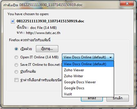 เปิดไฟล์เอกสารด้วย google docs,zoho,Vuzit
