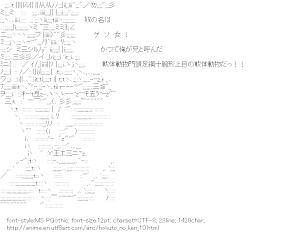 [AA]Hokuto no ken