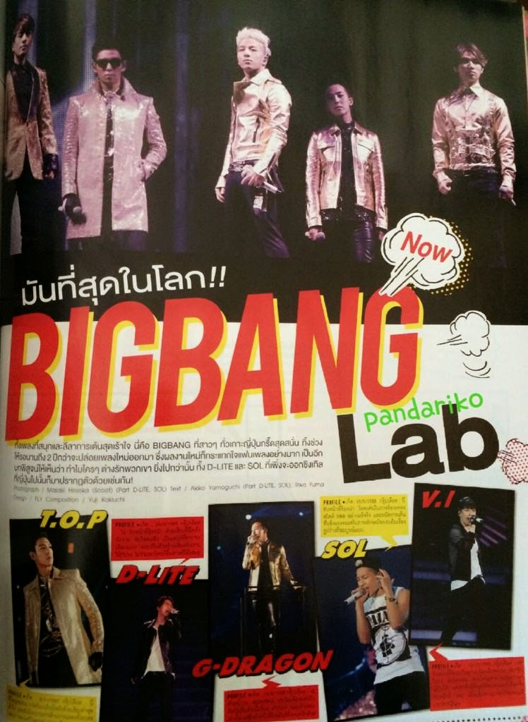 Big Bang - Scawaii - Dec2014 - 01.jpg