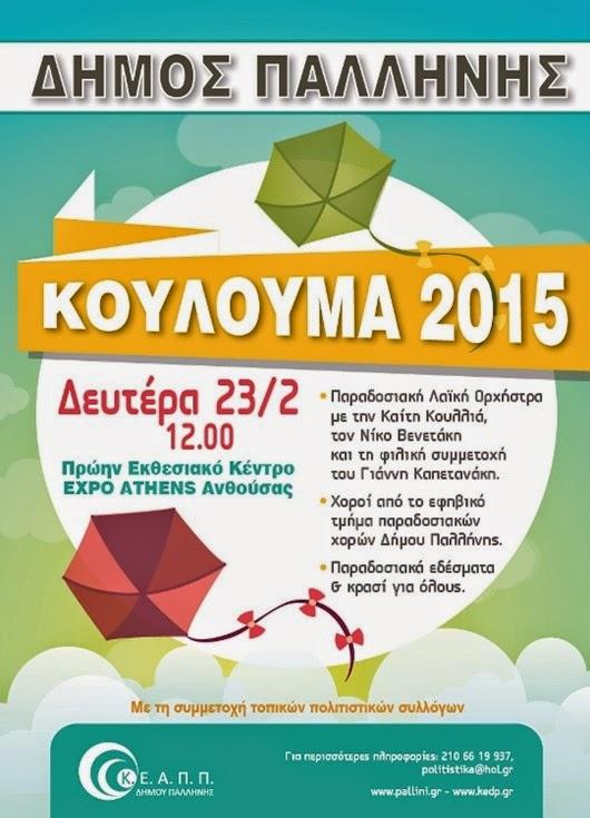 Koulouma 2015 tel A