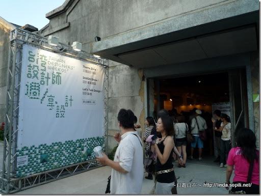 台灣設計師週-入口