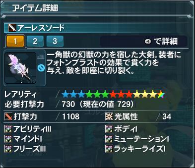 2014-12-05 21_55_56-Phantasy Star Online 2