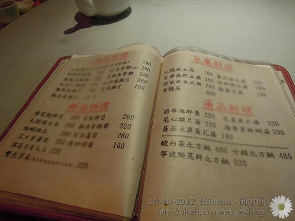 新竹美食, 上海料理, 御申園, 家庭聚餐, 家聚, 新竹餐廳DSCN1802