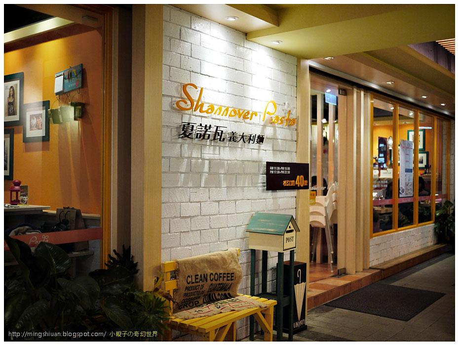 20120112ShannoverPasta09.jpg