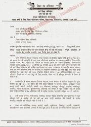 ब्लाक संसाधन केन्द्र (BRC) एवं नगर संसाधन केन्द्र (URC) पर रखे गये डॉटा एन्ट्री आपरेटर के मानदेय हेतु अवशेष धनराशि तथा निर्देश प्रेषण के सम्बन्ध में आदेश जारी |