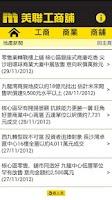 Screenshot of 美聯工商舖筍盤