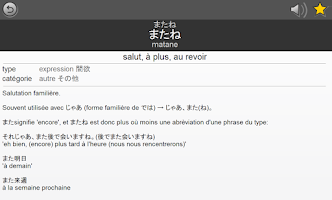 Screenshot of Dictionnaire japonais GOLD