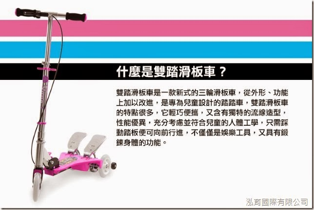 什麼是雙踏滑板車?
