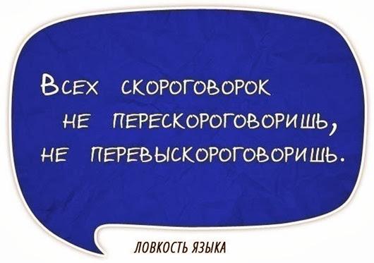 podborka_skorogovorok_1