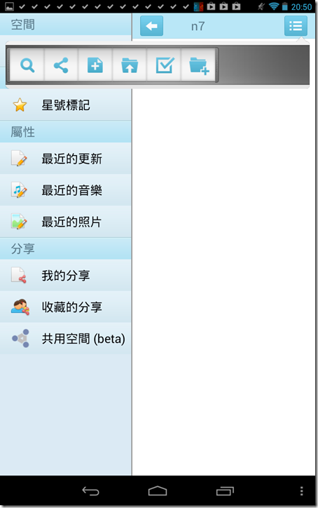Screenshot_2012-12-16-20-50-35