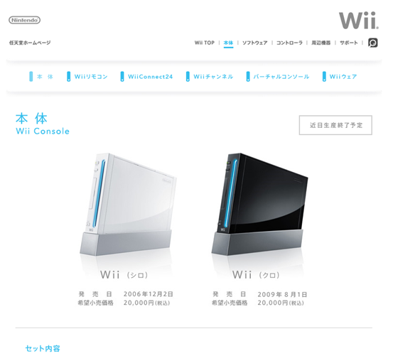 Site oficial do Nintendo Wii com o anuncio do fim da produção do console no Japão