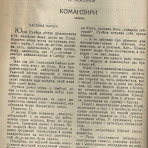 Бейлінов_Командири.jpg