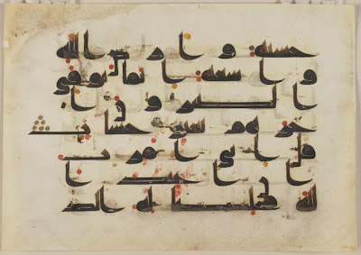 Folio from a Koran | Origin: unknown | Period: 9th-10th century  Abbasid period | Details:  Not Available | Type: Ink, gold, and paints on parchment | Size: H: 23.8  W: 33.7  cm | Museum Code: S1997.91 | Photograph and description taken from Freer and the Sackler (Smithsonian) Museums.