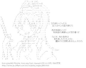 [AA]佐倉杏子 五人ばやし (魔法少女まどか☆マギカ)