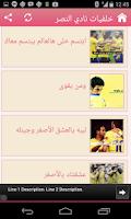 Screenshot of خلفيات نادي النصر