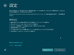 Win8CP-2012-03-01-01-10-05