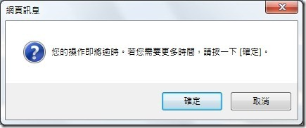 旅遊許可電子系統(ESTA)填表時間限制(Tiem out)