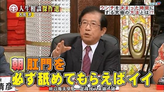 ホンマでっか TV 大泉洋與便便.mp4_20130825_000120.991