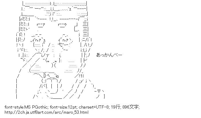 麻呂,アッカンベー