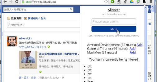 Silencer 還我Facebook優質訊息!過濾腥羶新聞贊助訊息