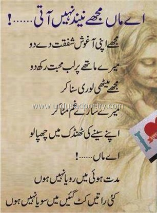 Mother Poem Best in Urdu