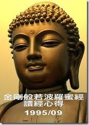 1995-09-金剛經-1