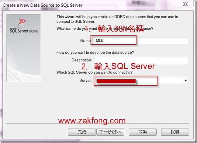 201200610-16-Weka-連接MS SQL SERVER 2008 R2-W