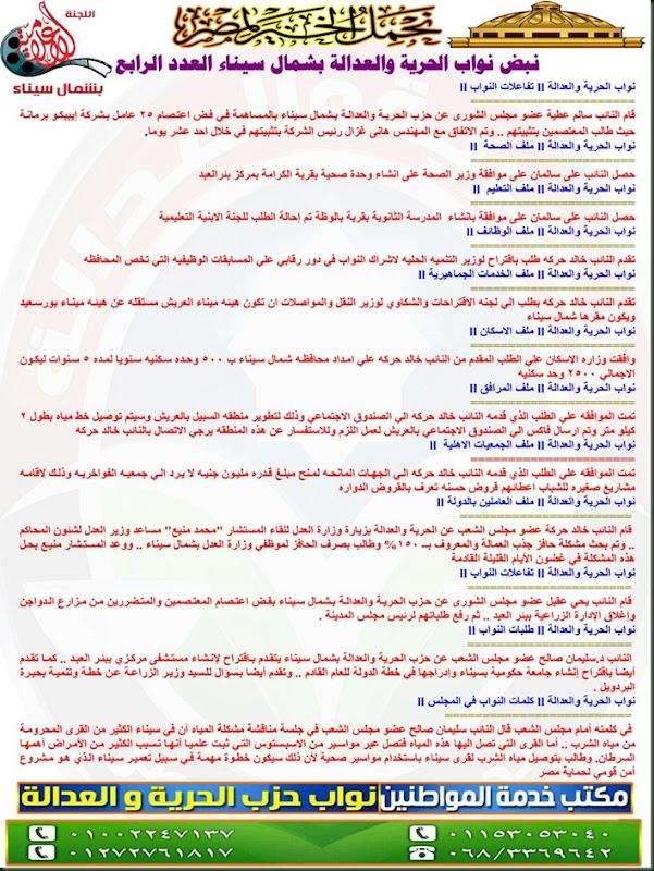 نبض نواب الحرية والعدالة بشمال سيناء العدد 4 []