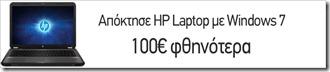 multirama ekptoseis 100 euro laptop