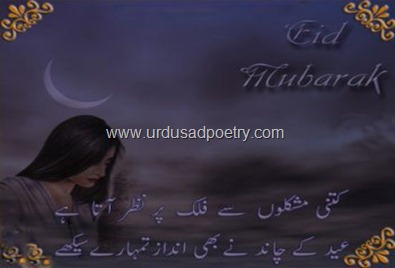 Eid-Poetry-Sad
