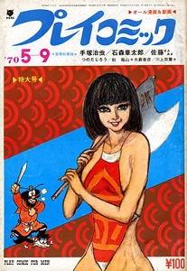 Play Comic - 1970-5-9