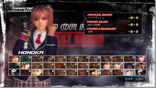 DEAD OR ALIVE 5 Last Round_20150225121955