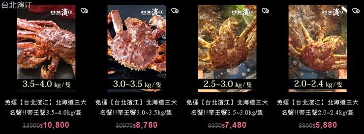 台北濱江帝王蟹