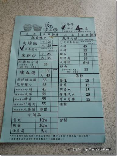 蔡家豬血攤-菜單