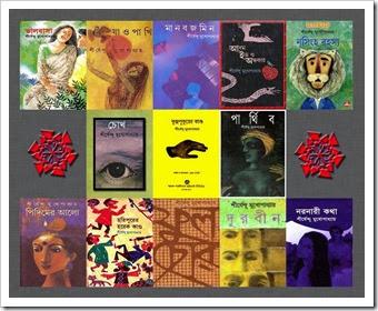 shirshendu mukhopadhyay's popular books