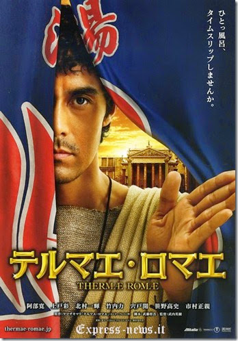 600full-thermae-romae-poster