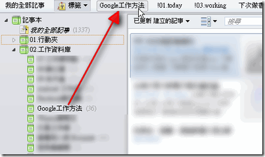 evernote toolbar-04
