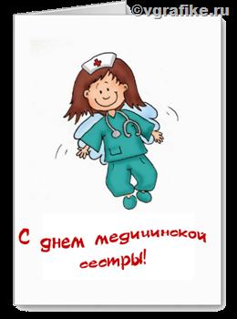 медсестра5