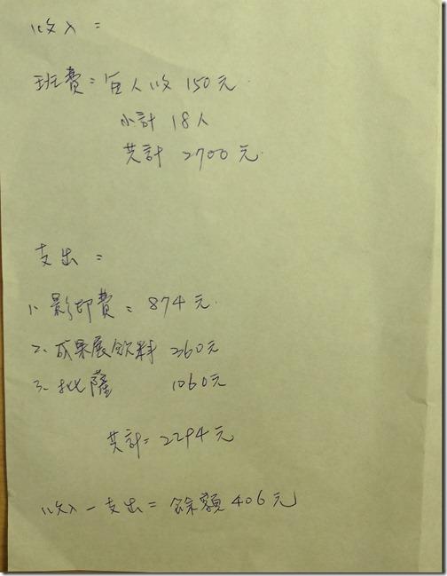 P_20130110_183218